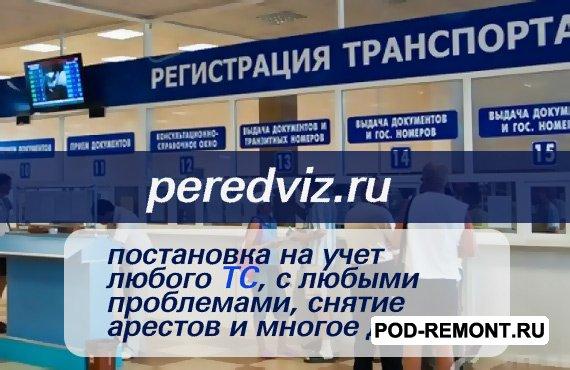 Поможем с регистрацией проблемых автомобилей и спецтехники в ГИБДД.  Снимем арест.