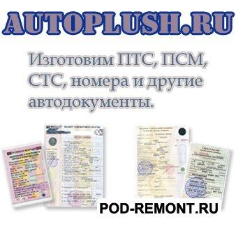У нас можно купить качественные копии ПТС,  СОР,  ПСМ и прочих доков Сделаем документы на передвижение на оригинальных бланках