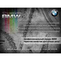 Ремонт рулевого управления и подвески BMW
