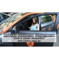 Аккаунты всех каршерингов на чужое имя - Делимобиль,  You drive,  Яндекс Драйв,  Belka. .