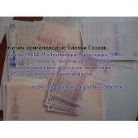 Дорого купим различные чистые оригинальные бланки Гознак - ПТС,  доверенности и пр.