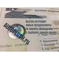 Изготовим любые документы на автомобиль - ПТС,  СОР,  ОСАГО,  ГРЗ.